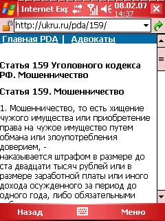 Квалификация мошенничества (ст. 159 УК РФ, 159. 1- 159. 6 УК РФ))